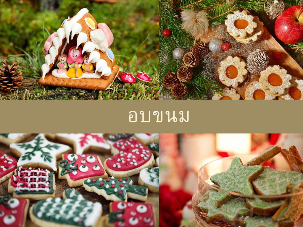 อบขนม เทศกาลคริสต์มาส