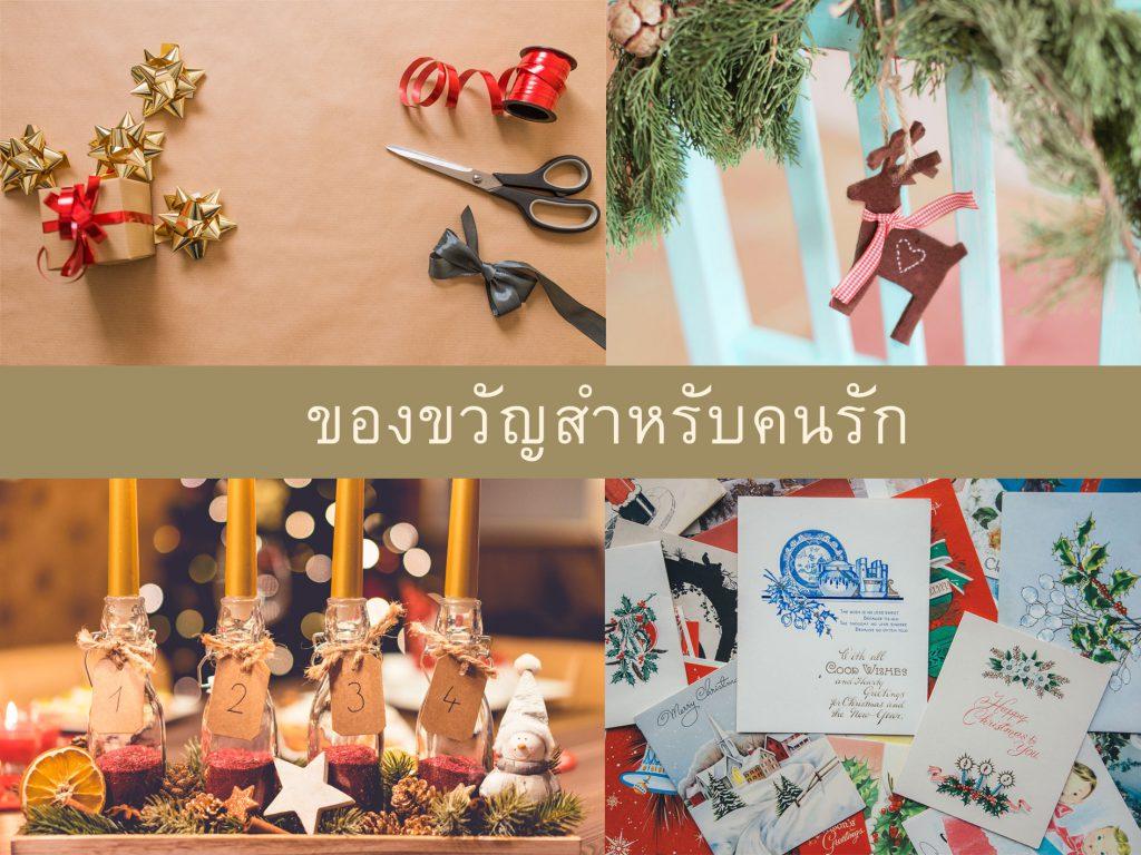 ของขวัญสำหรับคนรัก เทศกาลคริสต์มาส