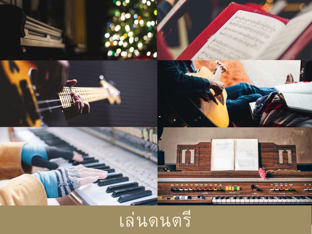 เล่นดนตรี เทศกาลคริสต์มาส