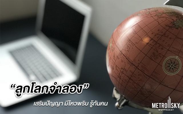 MetroSky_Wutthakat - New Gen