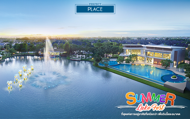 """Summer Lake Fest"" ต้อนรับซัมเมอร์นี้ด้วยที่สุดแห่งการอยู่อาศัยที่เหนือกว่า @Perfect Place"