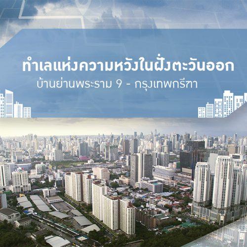 PF-Rama9-Krungthepkreetha-3-1